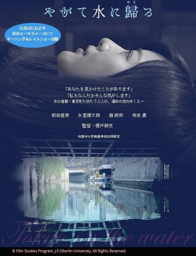 前田亜季主演映画_やがて水に歸る_2014年