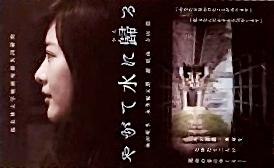 前田亜季主演映画_やがて水に歸る